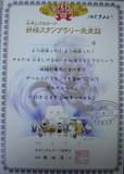 DSC08590表彰.JPG