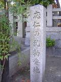 DSC08849応仁.JPG