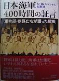 DSC08860日本海軍.JPG